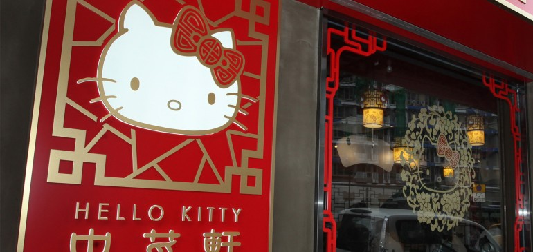 Hello Kitty中菜軒