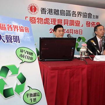 "HKIDA ""Environmental Education & Community Action Project on Waste Management"""